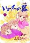 いのちの器 (23) (Akita lady's comics DX)