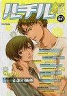 ルチル vol.12 (バーズコミックス ルチルコレクション)
