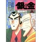 銀と金―恐怖の財テク地獄変 (8) (アクションコミックス・ピザッツ)