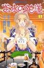 お水の花道―28歳ガケップチ (1) (講談社コミックスキス (185巻))の詳細を見る