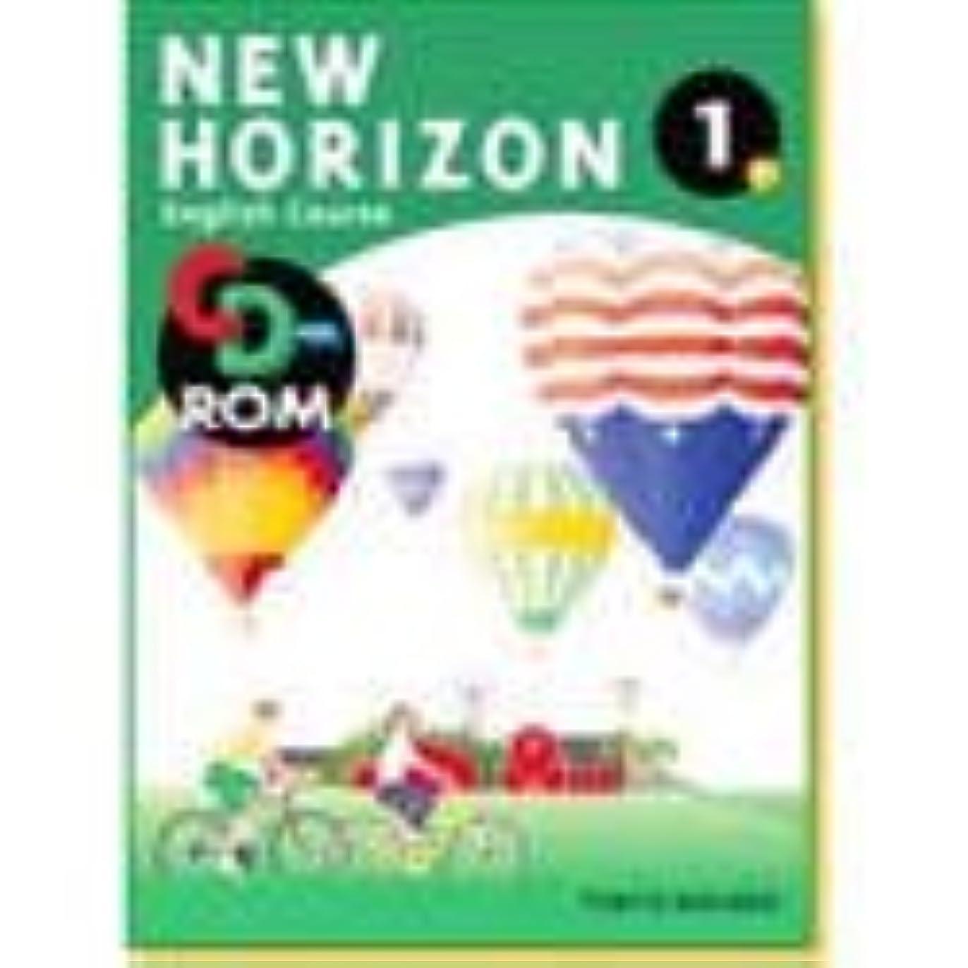 女将反対する追記New Horizon CD-ROM 1年