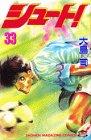 シュート! (33) (講談社コミックス (2347巻))の詳細を見る