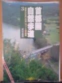 首都圏自然歩道〈3〉関東ふれあいの道 74コース完結編 (山渓WALKガイド)