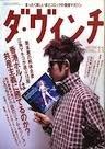 ダ・ヴィンチ 1996年11月号 永瀬正敏 グラハム・ハンコック 栗本薫 (ダ・ヴィンチ)