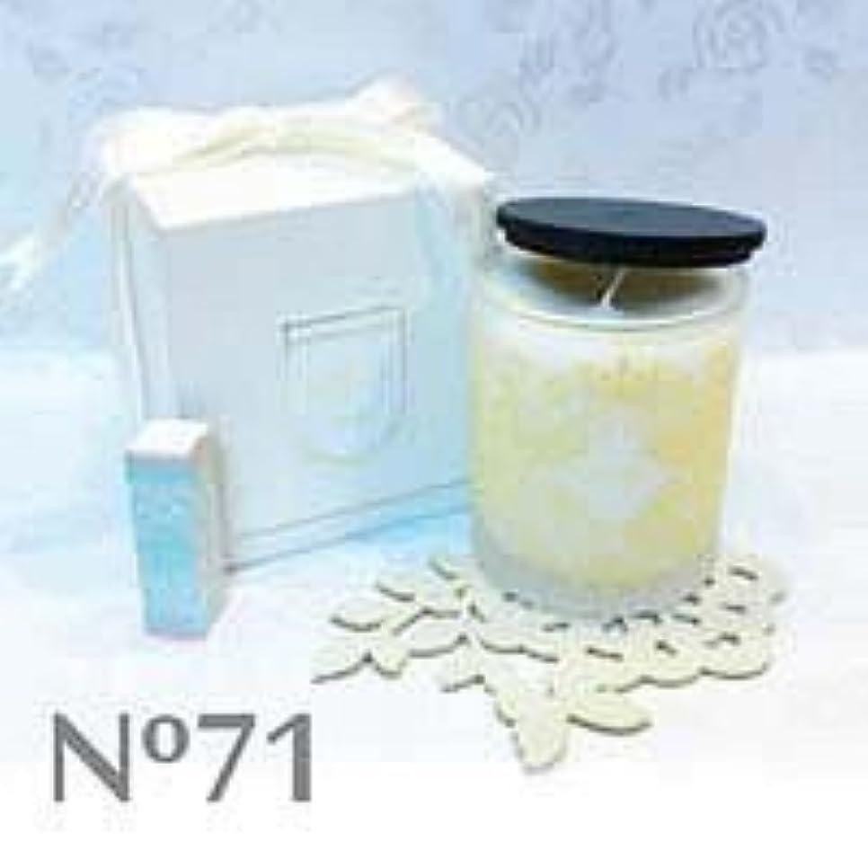 パーティションシャイニング君主アロマキャンドル parfum No.71