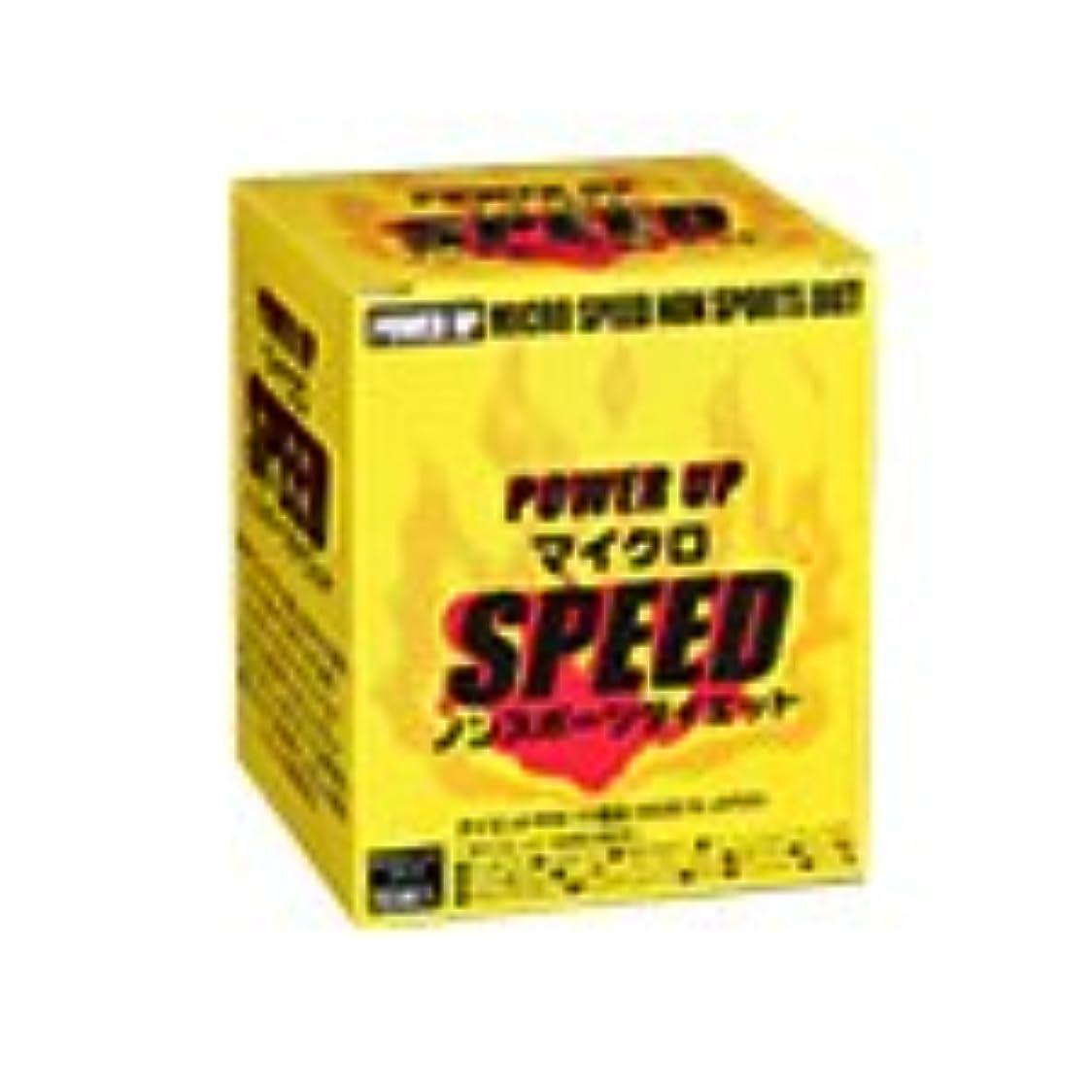 斧つぼみ肉マイクロスピードノンスポーツダイエット 1箱