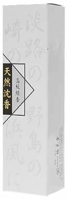 作成する中毒カラス高級線香 天然沈香