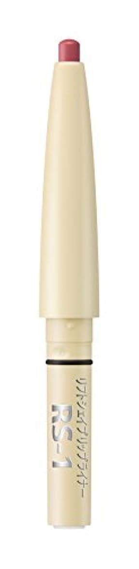 余計な伝染性コミットメントコフレドールグランリフトシェイプ リップライナー<レフィル>RS1