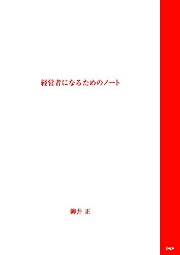 経営者になるためのノート ([テキスト])