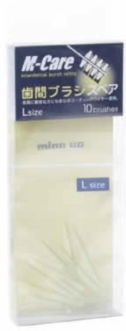 受け皿却下する温帯M-Care歯間ブラシスペアセット(L)