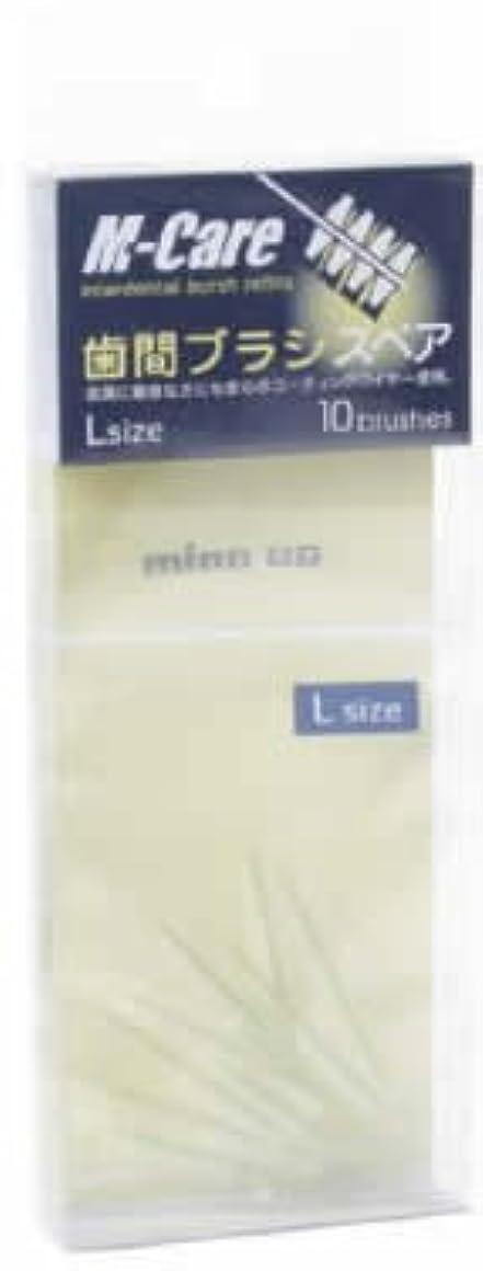 破壊する塩捨てるM-Care歯間ブラシスペアセット(L)