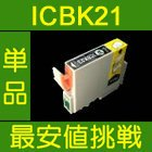EPSON ICBK21(ブラック) ⇒ (IC7CL21、IC6CL21 対応) [純正互換] (関連商品:ICBK21,ICC21,ICM21,ICY21,ICLC21,ICLM21)