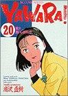 Yawara! (20) (ビッグコミックス)