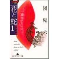 花と蛇〈1〉誘拐の巻 (幻冬舎アウトロー文庫)