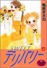 SWEETデリバリー (4) (ヤングユーコミックス)
