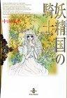 妖精国(アルフヘイム)の騎士 (6) (秋田文庫)