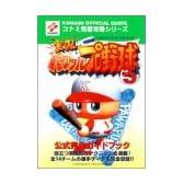 実況パワフルプロ野球5 公式完全ガイドブック (KONAMI OFFICIAL GUIDEコナミ完璧攻略シリーズ)