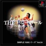 SIMPLE1500シリーズ Vol.54 THE バレーボール