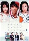 恋がしたい 恋がしたい 恋がしたい Vol.4[DVD]