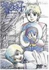 家なき子 Vol.8 [DVD]