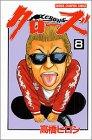 クローズ 8 (少年チャンピオン・コミックス)