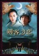 剣客之恋 [DVD]