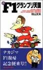 新・F1グランプリ天国 1 (アクションコミックス)