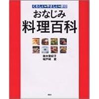 おなじみ料理百科―くわしい・やさしい・親切 (講談社のお料理BOOK)