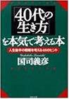 「40代の生き方」を本気で考える本―人生後半の戦略を考える46のヒント (PHP文庫)