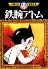 鉄腕アトム(17) (手塚治虫漫画全集)
