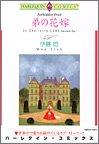 弟の花嫁 (エメラルドコミックス Harlequin Comics Collect)
