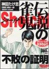 伝説の雀鬼Shoichi不敗の証明 (バンブー・コミックス)