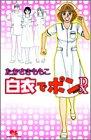 白衣でポンDX (クイーンズコミックス)