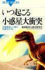 いつ起こる小惑星大衝突―恐竜絶滅と人類の危機をさぐる (ブルーバックス)