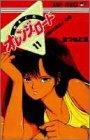 きまぐれオレンジ★ロード (Vol.11) (ジャンプ・コミックス)