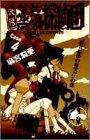 快傑蒸気探偵団 (Case4) (ジャンプ・コミックス)
