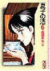 夏子の酒 (6) (講談社漫画文庫)