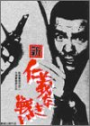 新 仁義なき戦い [DVD]
