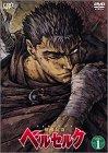 剣風伝奇ベルセルク DISC1 [DVD]