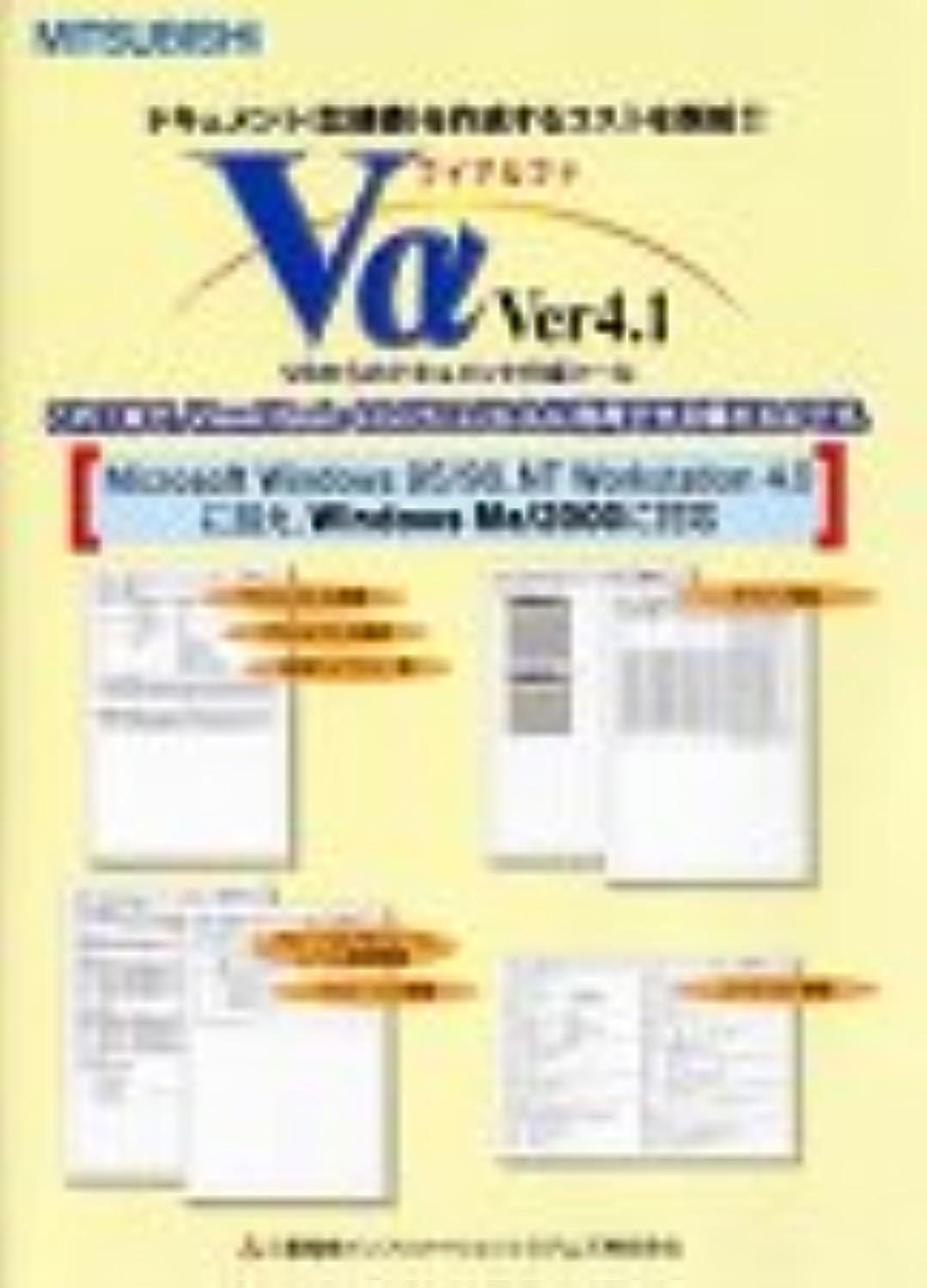 と闘う前投薬津波Vα Ver4.1 標準版