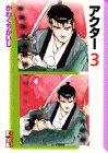 アクター (3) (講談社漫画文庫)