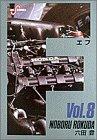 F 8 (ビッグコミックス)