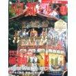 週刊 京都を歩く 1 祇園