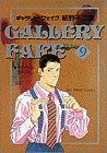 ギャラリーフェイク (9) (ビッグコミックス)の詳細を見る