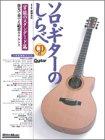 ソロギターのしらべ 官能のスタンダード篇(CD付) 画像