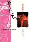 愛人たち (3) (双葉文庫―名作シリーズ)