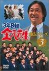 3年B組金八先生 第5シリーズ Vol.3 [DVD]