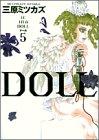 Doll 5 (Feelコミックス)
