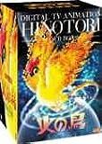 火の鳥 HINOTORI DVD-BOX