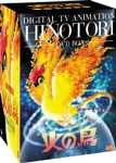 火の鳥 HINOTORI DVD-BOX